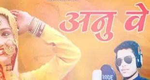उत्तराखंडी गायक विनोद जोगियाल की आवाज में रिकॉर्ड गीत अनु वे हुआ रिलीज