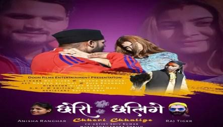 chhori Chhalige poster