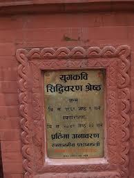 shidhicharan