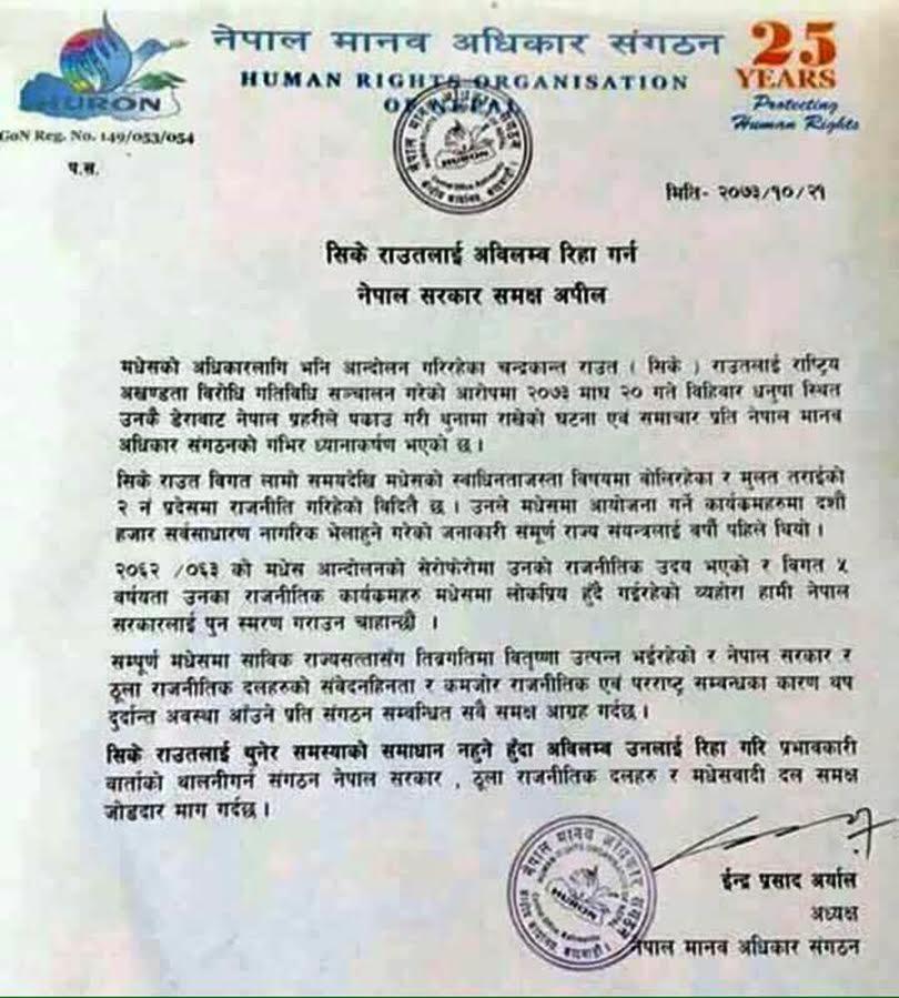 नेपाल मानव अधिकार संगठन की अपील