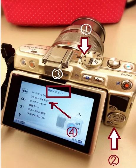 カメラ初期設定