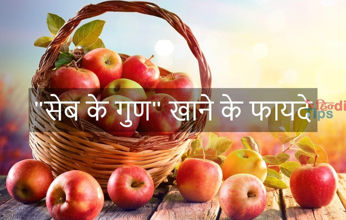 green apple khane ke fayde in hindi