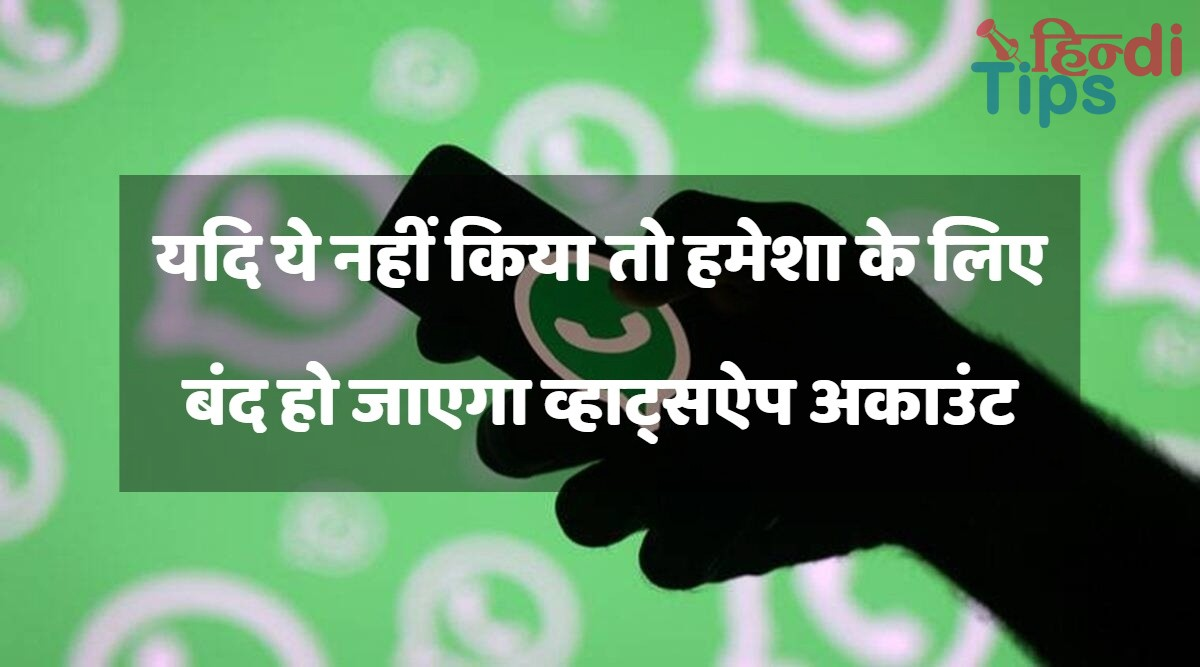 Whatsapp Privacy News In Hindi
