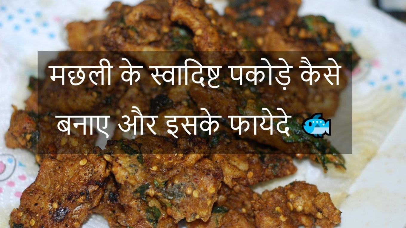 How to Make Fish Tasty Snacks and benefits in Hindi