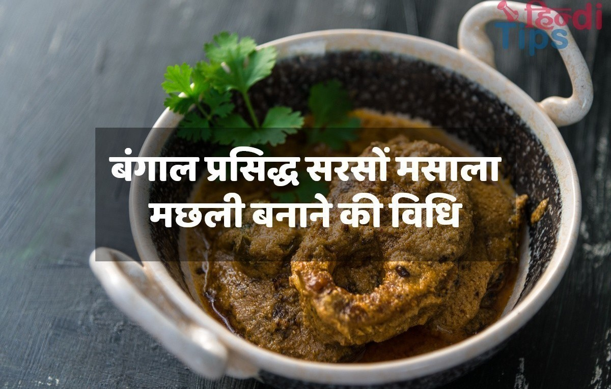 Bengal famous mustard masala fish recipe in Hindi