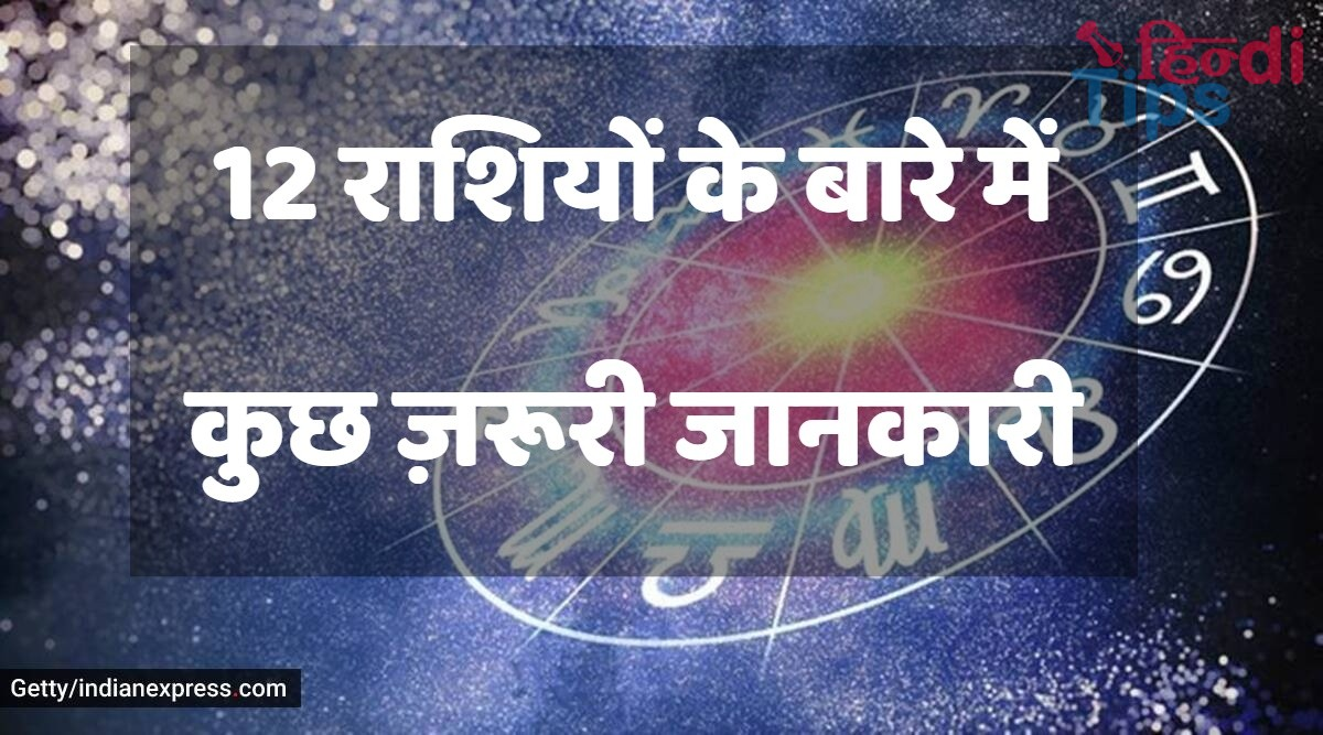 Zodiac According To Month In Hindi