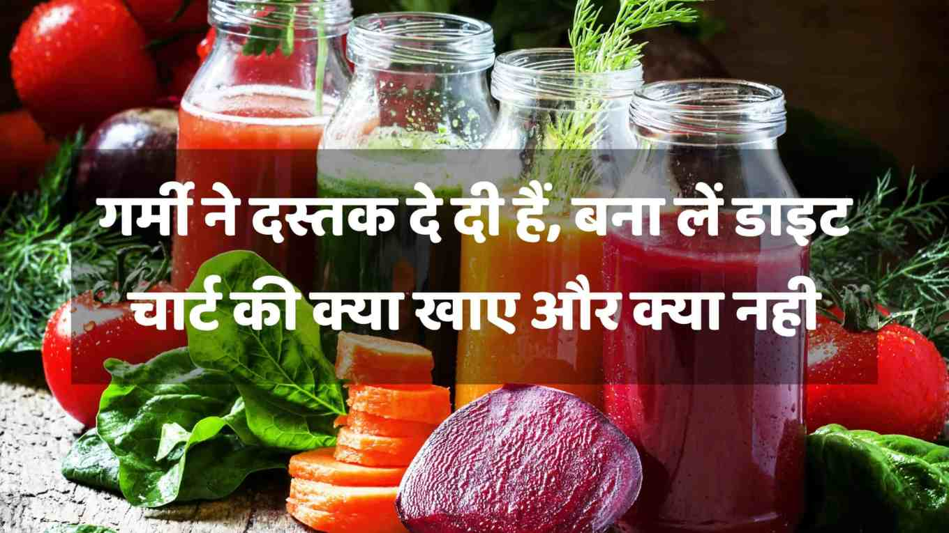 Summer Diet Plan For Weight Gain In Hindi