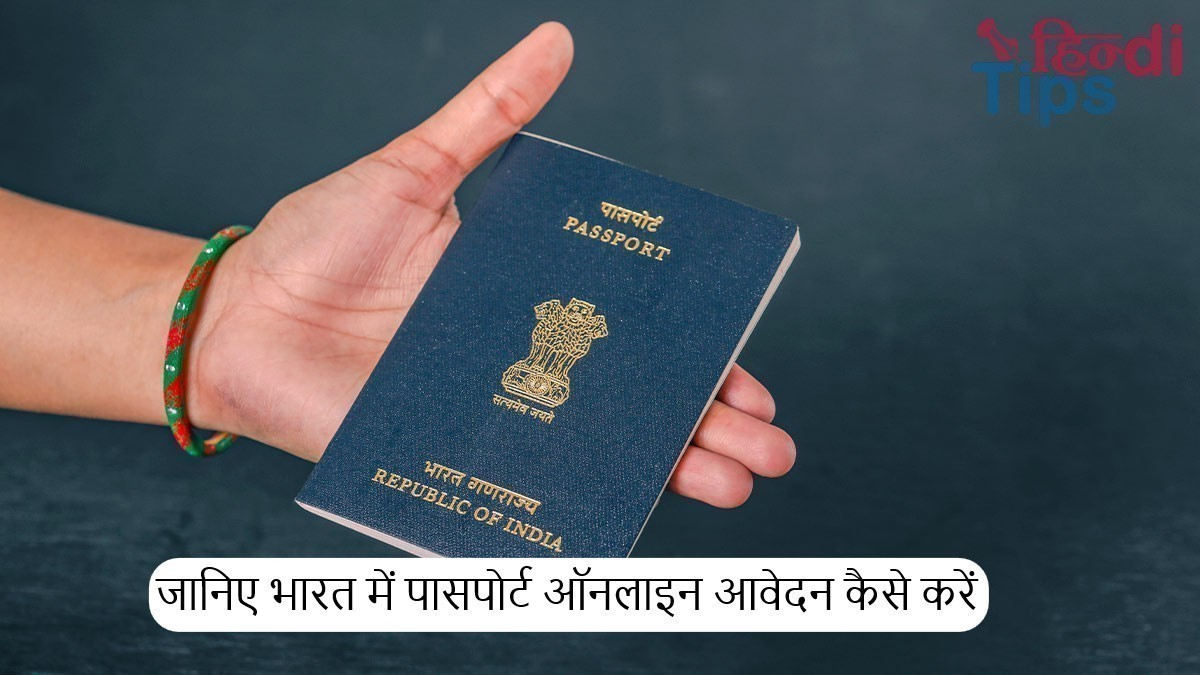 Know How to Apply for a Passport Online in India