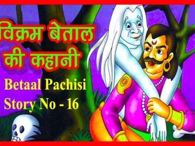 Sabse Bada Kaam Kiska? Solahvin Kahani - Betal Pachchisi in Hindi