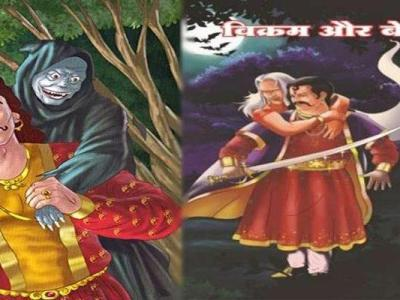 सबसे ज्यादा प्रेम में अंधा कौन? बेताल-पच्चीसी इक्कीसवीं कहानी Sabse Jyada Prem Mein Andha Kaun? Ikkisvin Kahani- Betal Pachchisi in Hindi