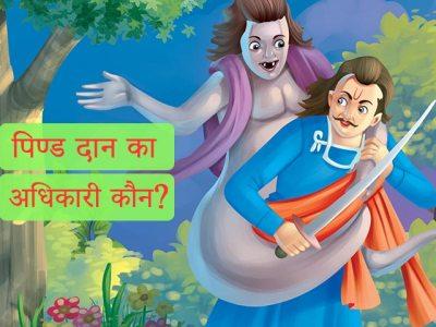 Pind daan Ka Adhikari Kaun? Unnisvin Kahani- Betal Pachchisi in Hindi