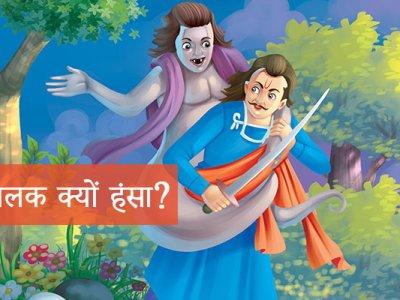 बालक क्यों हँसा? बेताल-पच्चीसी बीसवीं कहानी Balak Kyon Hansa? Beesvin Kahani- Betal Pachchisi in Hindi