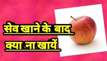 सेब खाने के बाद क्या-क्या नहीं खाना चाहिए?