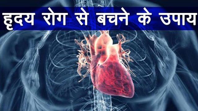 हृदय रोग से बचने के क्या उपाय हैं ?