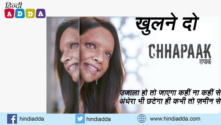 खुलने दो Lyrics - Chhapaak