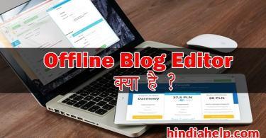 Offline Blog Editor