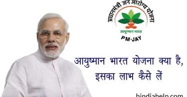 Ayushman Bharat Yojana In Hindi