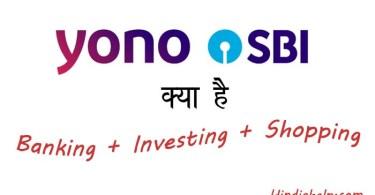 Yono SBI App क्या है - Banking, Investing, Shopping तीनों एक ही जगह पर