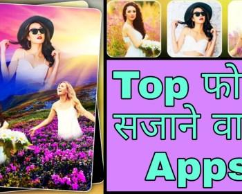 Photo Sajane Wala Apps,Photo Sajane Ka Apps,Photo Sajane Wala Software,फोटो सजाने वाला ऐप्स,Beautiful Photo Editor , Boy Photo Editor , Girl Photo Editor
