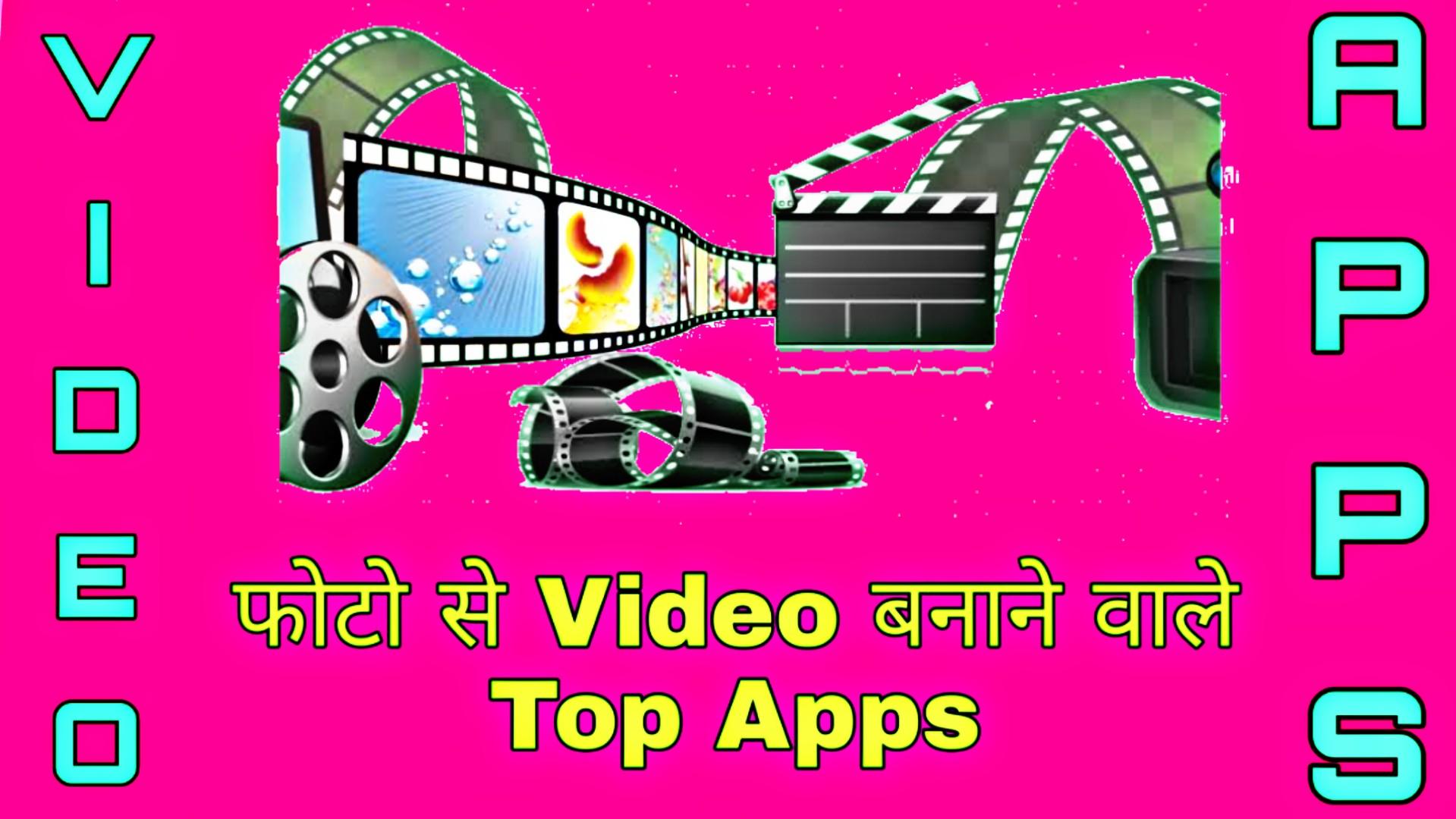 Photo À¤¸ Video À¤¬à¤¨ À¤¨ À¤µ À¤² Apps Best À¤µ À¤¡ À¤¯ Maker With Music