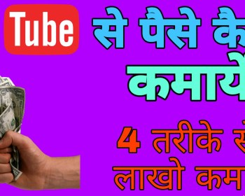 youtube se paise kaise kamaye, How To Earn Money YouTube