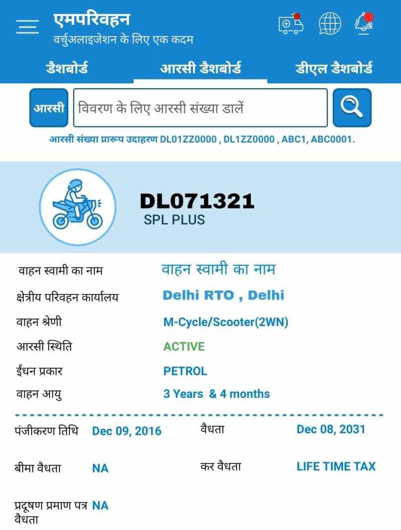 Mparivahan App, Gadi Malik Naam , गाड़ी मालिक नाम, गाड़ी मालिक आरसी , Gadi Malik Address , Gadi Malik Details
