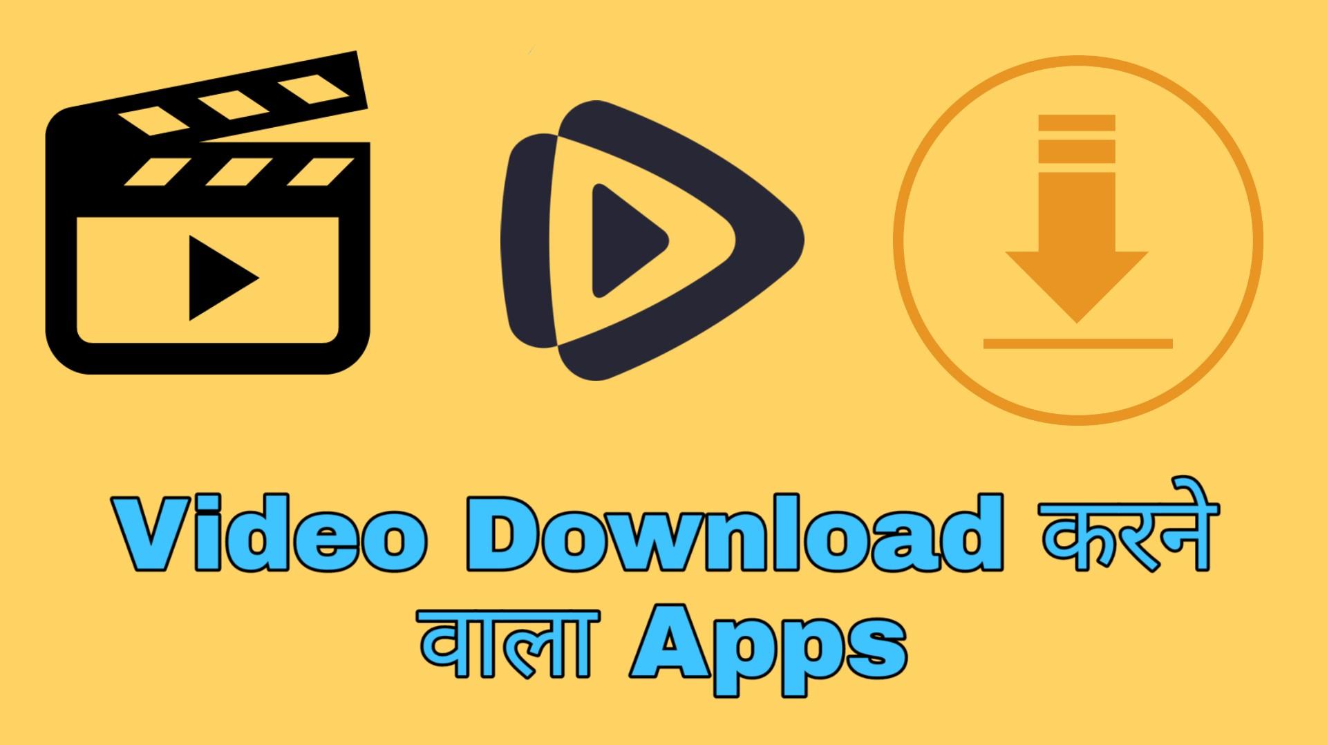 Video Download À¤•à¤°à¤¨ À¤µ À¤² Apps Videos À¤¡ À¤‰à¤¨à¤² À¤¡ À¤• À¤¸ À¤•à¤°
