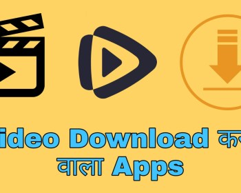 Video Download Karne Wala Apps,विडियो डाउनलोड करने वाला ऐप्स,Full HD Video Download, Video Downloader Apps, Video Download Karne Ka Apps, Video Wala Apps, Video Wali Apps