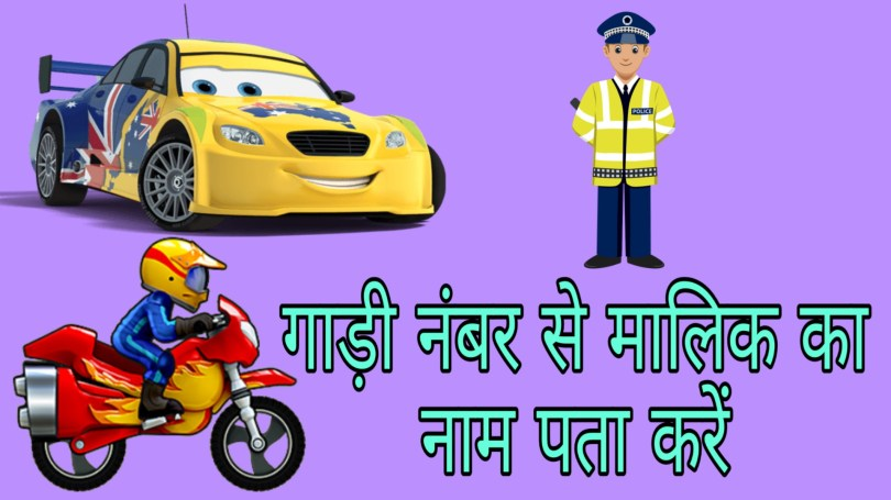 Gadi Number Se malik Ka Naam Pata Kare,Vehicle Owner Info , Vechicle Owner Name , Gadi Malik Info ,गाड़ी नंबर से मालिक का नाम पता करे