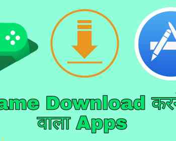 Game Download Karne Wala Apps , गेम डाउनलोड करने वाला ऐप्स , Game Downloader Apps, Game Download , Game Download Apk, Games Download, Gaming Apps, Game Install Karne Wala Apps, Game Downloaded Apps