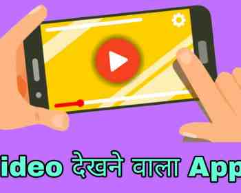 Video Dekhne Wala Apps, Online Video Dekhne Wala Apps, Online Video Watch Apps Download, Video Watch Apps , Video Watch Apps Download, विडियो देखने वाला ऐप्स,Video Clips Dekhne Wala Apps,Status Video Dekhne Wala Apps,Video Dekhne Ka Apps,Video Dekhne Wali Apps