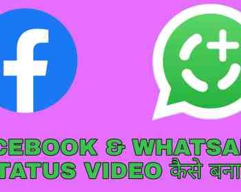 Whatsapp Status Video Kaise Banaye , Whatsapp Status Video ,व्हाट्सप्प स्टेटस वीडियो , Whatsapp Status Video Make, How To Make Whatsapp Status Video , व्हाट्सप्प स्टेटस वीडियो कैसे बनाये , Editing Whatsapp Status Video