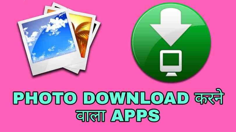 Photo Download Karne Wala Apps , फोटो डाउनलोड करने वाला ऐप्स , Photo Download Apps , फोटो डाउनलोड ऐप्स , Free Photo Download , Photo Download , फोटो डाउनलोड , Image Download Apps , इमेज डाउनलोड ऐप्स