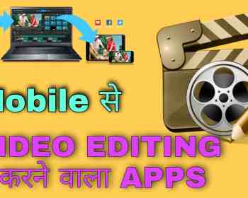Video Editing Karne Wala Apps,Video edit Karne Wala Apps,वीडियो एडिट करने वाला ऐप्स,Video Editor Karne Wala Apps,वीडियो एडिटर करने वाला ऐप्स,वीडियो एडिटिंग करने वाला ऐप्स,Video editing Apps,वीडियो एडिटिंग ऐप्स,Video edit Apps,वीडियो एडिट ऐप्स,Video editor Apps,वीडियो एडिटर ऐप्स