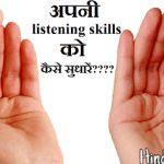 listening skills को कैसे सुधारें? How to improve listening skills