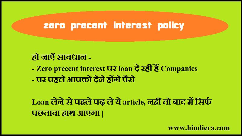zero percent interest policy