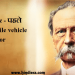 Karl Benz Biography- पहले automobile vehicle के inventor