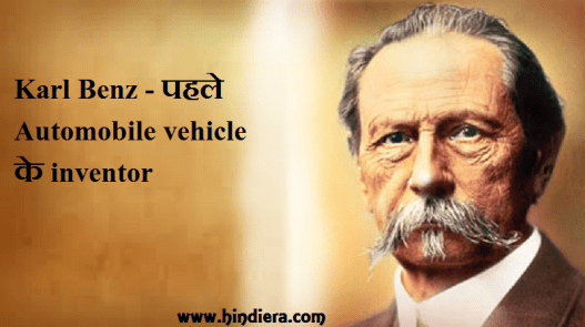 karl benz inventor of first automobile