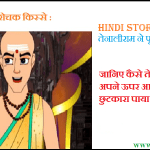 Tenaliram story in Hindi – तेनालीराम ने पूरी की इच्छा…