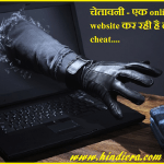 Fraud Online Shopping Website | एक चेतावनी – रोबिन गुप्ता जी की तरफ से