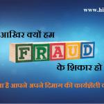 आखिर क्यों हम online scam के शिकार हो जाते हैं ???