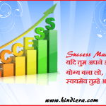 life me success hone ke tips