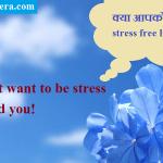 Stress free life जीना चाहते हैं आप!