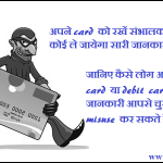 Diwali Bonanza…जीतिए ढेरों उपहार (Credit card fraud offer)