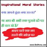 Inspirational Moral Stories | क्या आपने ढूँढा नया रास्ता?