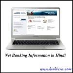 Net banking information | नेट बैंकिंग की पूरी जानकारी: