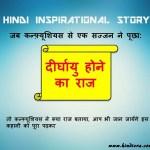 Hindi Inspirational Story of Confucius | दीर्घायु होने का राज