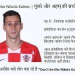 Don't be like Nikola Kalinic