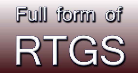 rtgs full form in banking