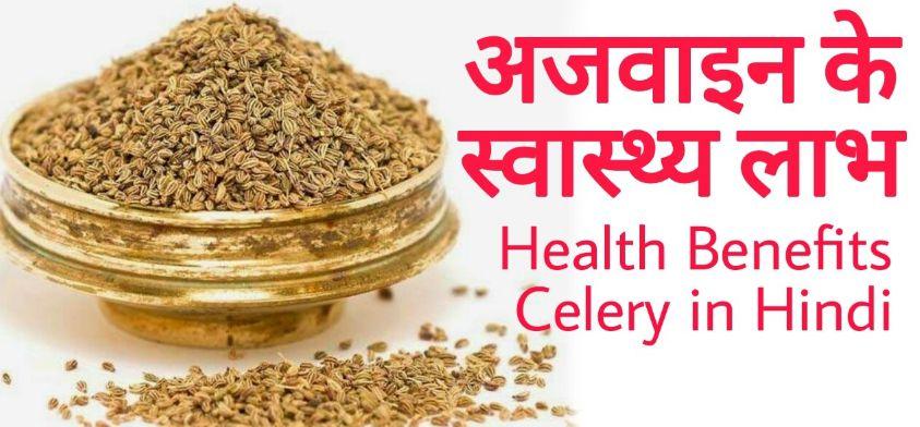 celery in Hindi